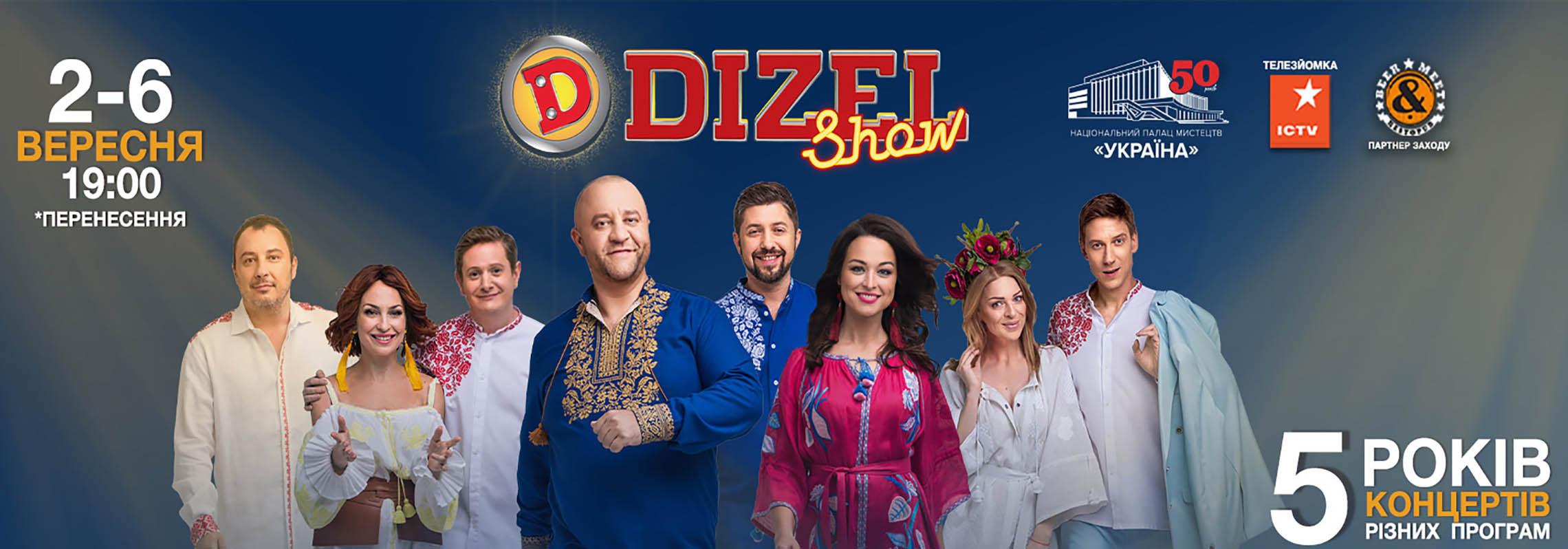 Dizel Show / Дизель Шоу - всі виступи