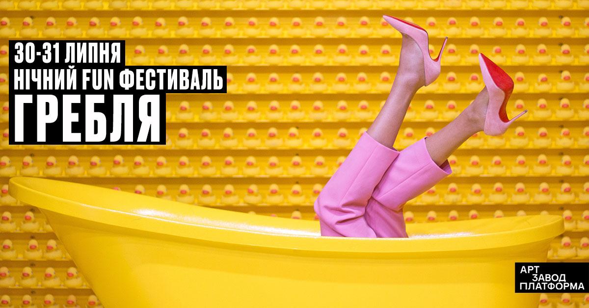 ФЕСТИВАЛИ Ночной фестиваль Гребля-1